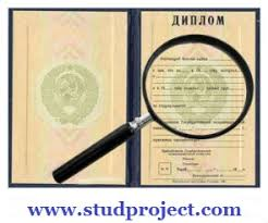 Проверка документа об образовании СтудПроект Как проверить подлинность диплома