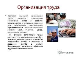 Презентация на тему Автор д соц наук Коростылева Н Н ТЕМА  2 Организация труда