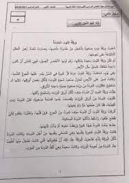 نموذج امتحان في اللغة العربية الصف الثاني الفصل الدراسي الثالث