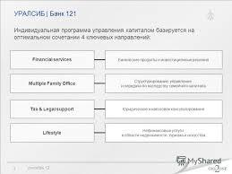 Отчет по практике в банке уралсиб  Отчет По Практике Менеджмент в Банк Бесплатно Рефераты