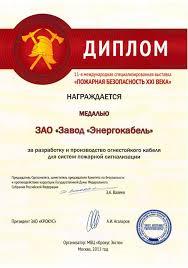 Дипломы и грамоты АО Завод Энергокабель  Диплом За разработку и производство огнестойкого кабеля для систем пожарной сигнализации
