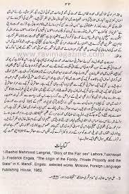 aurat ki azadi tak urdu essay by shumile arif ravi magazine aurat ki azadi tak shumile arif 3