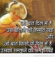 Best Hindi Quotes Images Sayings And Quotes Impressive Latest Quotes In Hindi