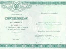 продление сертификата нарколога Дипломы аттестаты рабочие  продление сертификата нарколога Дипломы аттестаты рабочие корочки ДЕШЕВО по России