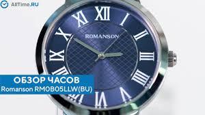 Обзор часов <b>Romanson RM0B05LLW</b>(BU). Наручные <b>часы</b>. Alltime