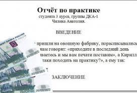 Отчет по практике Отчеты по практике на заказ Дневник Отчет по Практике Электрика