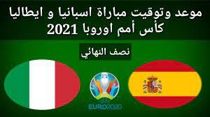 موعد وتوقيت مباراة اسبانيا و إيطاليا نصف نهائي كأس أمم اوروبا 2021 - YouTube