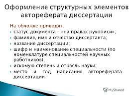 Презентация на тему Диссертация и автореферат диссертации  19 На
