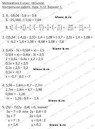 Математика класс дидактические материалы Чесноков контрольная  гдз математика Чесноков дидактические материалы 6 класс ответ и подробное решение с объяснениями контрольной работы Нурк