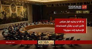 ما الذي يعنيه قرار مجلس الأمن الجديد بشأن المساعدات الإنسانية إلى سورية؟