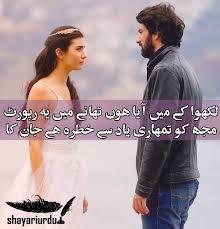 urdu poetry on picture