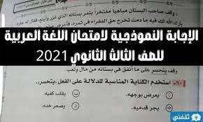 اجابات امتحان اللغة العربية 2021 لطلاب الصف الثالث الثانوي من موقع وزارة  التربية التعليم - ثقفني