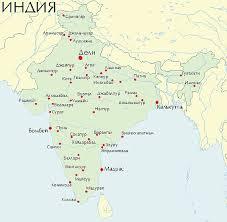 Реферат Индия  Индия Ежегодник 2000 г
