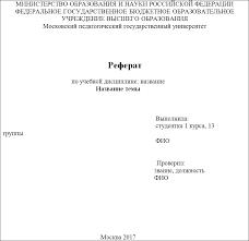 Титульный лист реферата по ГОСТу образец  Титульный лист реферата по ГОСТу 2017 образец