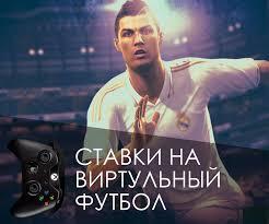 Как выиграть в виртуальном футболе на лиге ставок