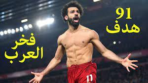جميع اهداف محمد صلاح مع ليفربول - 91 هدف - تعليق عربى وجنون المعلقين