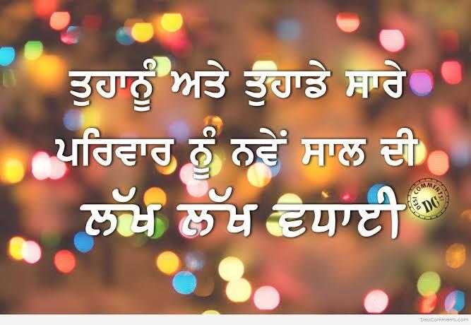 happy new year shayari 2017 in punjabi