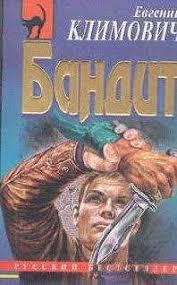 Юлия Латынина - <b>Бандит</b> читать онлайн