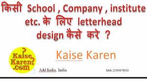 Letterhead Letter How To Create A Letterhead In Word In Hindi Kisi Bhi Office Ke