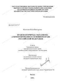 Диссертация на тему Правовая природа механизма алиментирования в  Диссертация и автореферат на тему Правовая природа механизма алиментирования в семейном праве Российской Федерации