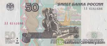 <b>50 Russian Rubles</b> banknote (1997) - Exchange yours today
