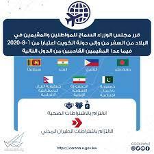 دول ممنوعة من دخول الكويت