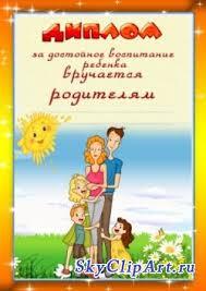 Диплом для родителей и благодарности для воспитателей