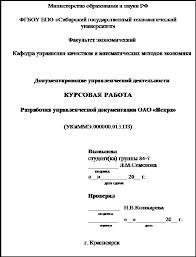 К ОФОРМЛЕНИЮ КУРСОВЫХ ПРОЕКТОВ РАБОТ для студентов  Пример титульного листа курсовой работы