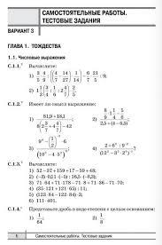 Алгебра Самостоятельные и контрольные работы Тестовые задания  Самостоятельные и контрольные работы Тестовые задания В 4 вариантах