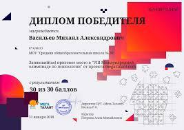 Олимпиада по психологии всероссийская дистанционная для  Около 80% участников наших мероприятий получают дипломы победителей и призеров Остальные участники получают сертификаты