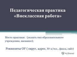 Презентация на тему БОУ ОО СПО Омский колледж профессиональных  2 Педагогическая