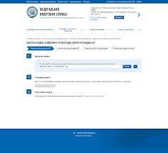 Порядок регистрации онлайн кассы на сайте ФНС  с восклицательным знаком изложены основные требования к прикрепляемому файлу содержащему заявления на регистрацию контрольно кассовой техники