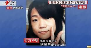 Image result for 殺人事件ニュース 犠牲者写真 ピースサイン