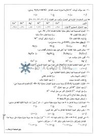إجابة امتحان الكيمياء للثانوية العامة 2020 توجيهي الأردن   وكالة سوا  الإخبارية