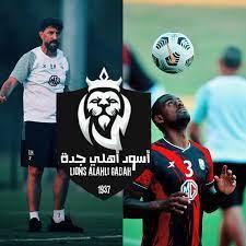 أسود أهلي جدة-Lions alahli jadah - Home
