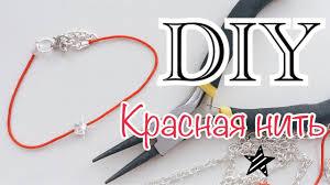 DIY|<b>Браслет</b>|<b>Красная нить</b>   - YouTube