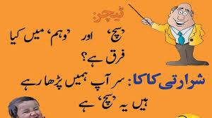 very funny jokes in urdu 2017