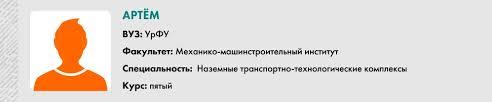 УрФУ Механико машинстроительный институт наземные транспортно  Выпускник про