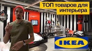 <b>ИКЕА</b> 2018: ТОП товаров из <b>IKEA</b> для дизайна вашей квартиры ...