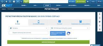 1xbet ru букмекерская контора официальный сайт