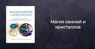 <b>Книга Магия</b> камней и <b>кристаллов</b> Аскинози ., Джандро . - купить ...