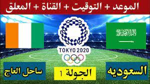 موعد مباراة السعوديه وساحل العاج القادمه في أوليمبياد طوكيو 2020 والقنوات  الناقلة - YouTube