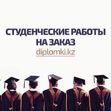 Контрольная работа на заказ цена Тг заказать в Алматы  Контрольная работа на заказ diplomki kz в Алматы