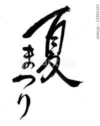 筆文字 夏まつりのイラスト素材 21965107 Pixta