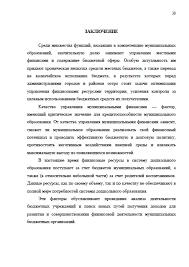 Декан НН Отчёт по преддипломной практики на тему формирование  Страница 27 Формирование сметы расходов
