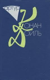 артур конан дойль собрание сочинений в 10 томах том 9 торговый