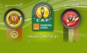 مشاهدة مباراة الأهلي المصري و الترجي التونسي بث مباشر - دوري أبطال إفريقيا