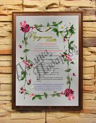 Подарочный диплом плакетка Признание в любви мужчине Подарки ру Подарочный диплом плакетка Признание в любви мужчине