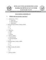 Download kunci jawaban dan soal soal uts bahasa arab kelas 3 sd mi. Penilaian Bahasa Arab Worksheet
