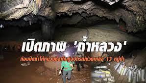 เปิดภาพ 'ถ้ำหลวง' ก่อนปิดถ้ำให้หน่วยชีลเก็บกู้อุปกรณ์ช่วยเหลือ 13 หมู่ป่า